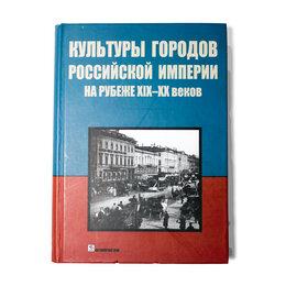 Искусство и культура - Культуры городов Российской империи на рубеже 19-20 веков, 0