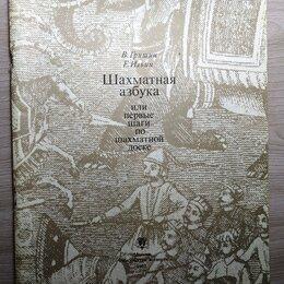 Словари, справочники, энциклопедии - Шахматная азбука В.Гришин, Е.Ильин 1972 г,, 0