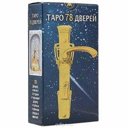 """Товары для гадания и предсказания - Карты Таро """"78 дверей"""", 0"""
