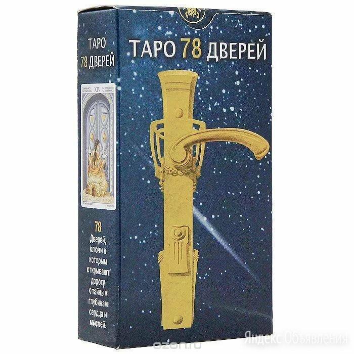 """Карты Таро """"78 дверей"""" по цене 1200₽ - Товары для гадания и предсказания, фото 0"""