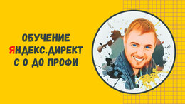 Сертификаты, курсы, мастер-классы - Курс обучения Яндекс.Директ с 0 до Про, 0