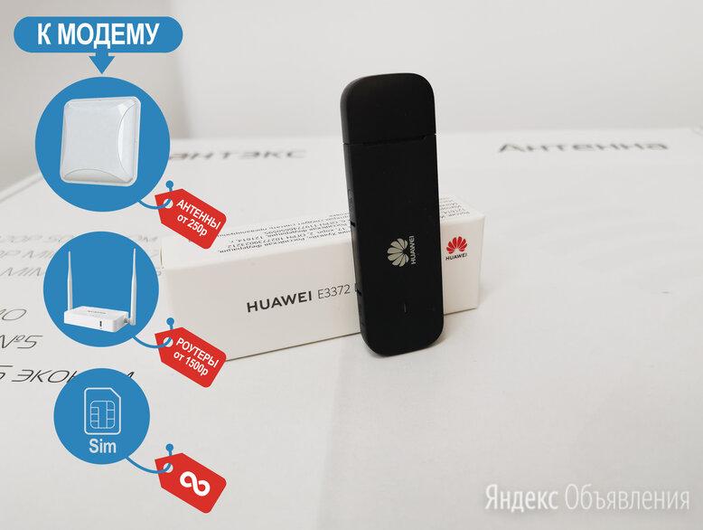 USB модем 4G универсальный huawei 3372h -PRO по цене 2500₽ - 3G,4G, LTE и ADSL модемы, фото 0