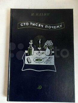 """Детская литература - КНИГА """" СТО ТЫСЯЧ ПОЧЕМУ """"1989г., 0"""