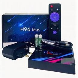 ТВ-приставки и медиаплееры - Новая Смарт TV приставка H96 MAX (2Gb, 16Gb)…, 0