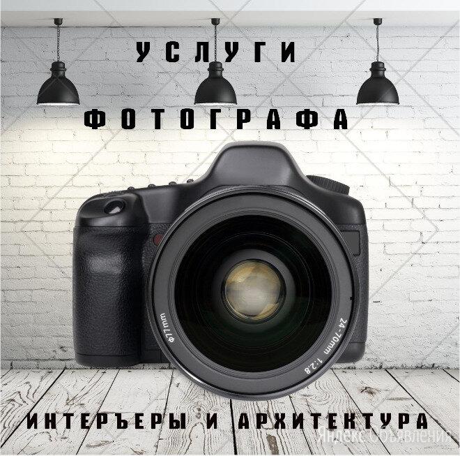 Фотограф по цене 2500₽ - Фото и видеоуслуги, фото 0