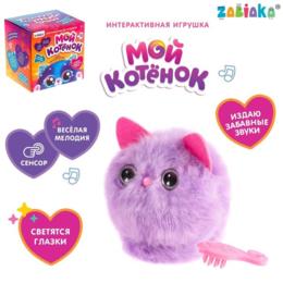Игровые наборы и фигурки - Игрушка интерактивная «Моё котёнок» браслет, расчёска, свет, звук, 0