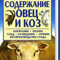 """Прочее - Книга """"Содержание овец и коз"""", 0"""