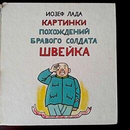 Художественная литература - Картинки похождений бравого солдата Швейка (Лада), 0