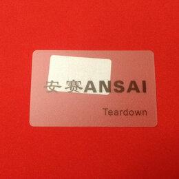 Программное обеспечение - 076849 Пластиковая карточка для разборки телефонов, 0