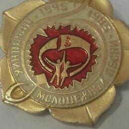 Декоративная посуда - ЗНАЧКИ СССР, 0