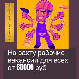 Рабочий - Рабочие вахтой с проживанием и питанием, 0