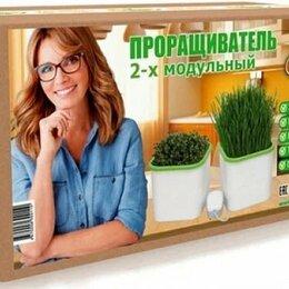 Аксессуары и средства для ухода за растениями - Гидропонный аэросад двухмодульный Здоровья Клад X2 проращиватель семян, 0