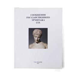 Искусство и культура - Сообщения Государственного Эрмитажа LXX, 0