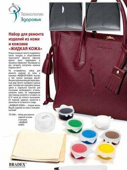 Косметика и чистящие средства - Жидкая Кожа Bradex клей краска набор для ремонта…, 0