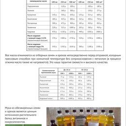 Продукты - Свежевыжатые масла по предзаказу в ассортименте, 0