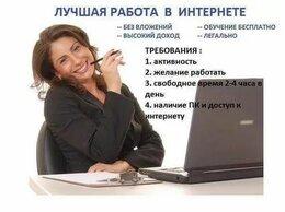 Менеджер -  Дополнительный заработок без вложений, 0