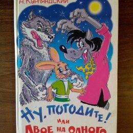 Детская литература - А.Курляндский ,,Ну, погодите! или Двое на одного,,., 0