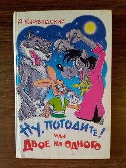 Детская литература - А.Курляндский ,,Ну, погодите! или Двое на…, 0