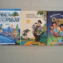 Детская литература - Увлекательные книги для детей и взрослых, 0