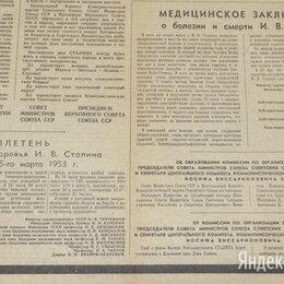 """Журналы и газеты - Газета """"Ленинградская правда"""" от 25.01.1944 плюс Газеты 1949 года, 0"""