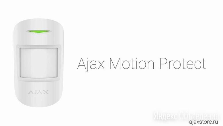 Ajax MotionProtect.Беспроводной датчик движения по цене 2000₽ - Системы Умный дом, фото 0