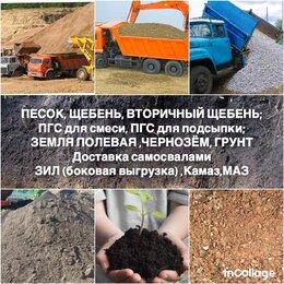 Строительные смеси и сыпучие материалы - Доставка в Твери Щебень , вторичный щебень, гравий, ПГС Доставка, 0