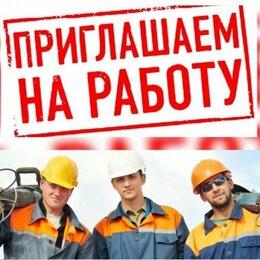 Бетонщик - Требуются бетонщики , 0