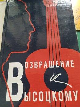 Искусство и культура - Книга о Высоцком . Новая., 0