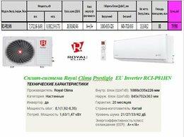 Кондиционеры - Сплит-система Royal Clima Prestigio EU Inverter…, 0