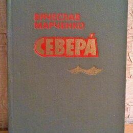 Художественная литература - Книга: Роман. Севера. Вячеслав Марченко., 0