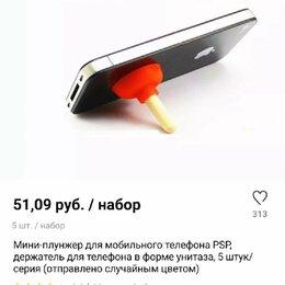 Подставки для мобильных устройств - Подставка под телефон, 0