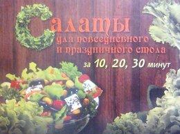 Прочее - 5 книг рецептов, 0