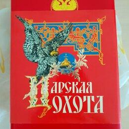 """Словари, справочники, энциклопедии - книга """" Царская охота"""", новая, подарочная, 0"""