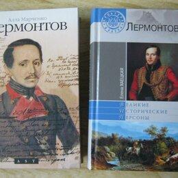 Искусство и культура - Книги о М. Ю. Лермонтове, 0