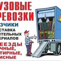 Курьеры и грузоперевозки - услуги перевозки грузов, 0