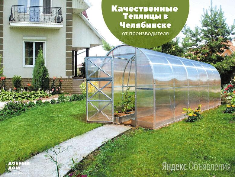 челябинск огороде