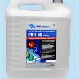 Растворители - Раствор водный пропиленгликоля РВП-50 кан.10 кг с антикором, 0