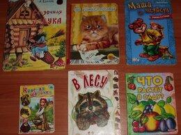 Детская литература - Детские книжки (малышам) - 6 шт + 1 шт (1 лот), 0