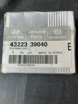 Трансмиссия  - подшипник МКПП. KIA-Hyundai 4322339040 Оригинал, 0