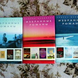 """Художественная литература - 3  книги """"Избранные романы"""", 0"""