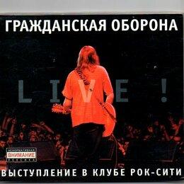 Музыкальные CD и аудиокассеты - ГРАЖДАНСКАЯ ОБОРОНА - LIVE! Лиц МИСТЕРИЯ ЗВУКА 2007 digipak, 0