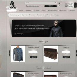 Интернет-магазин - Интернет-магазин мужской одежды с товарным остатком, 0
