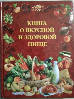Дом, семья, досуг - Л.И.Воробьева Книга о вкусной и здоровой пище, 0