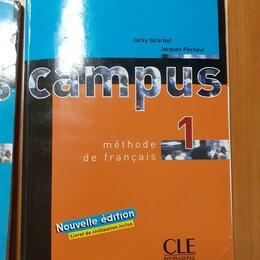 """Литература на иностранных языках - Учебник и рабочая тетрадь  """"Campus"""" французский язык, 0"""