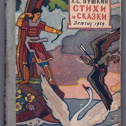 Детская литература - Стихи и сказки. Пушкин, Детгиз, 1959, для начальной школы, школа СССР, 0