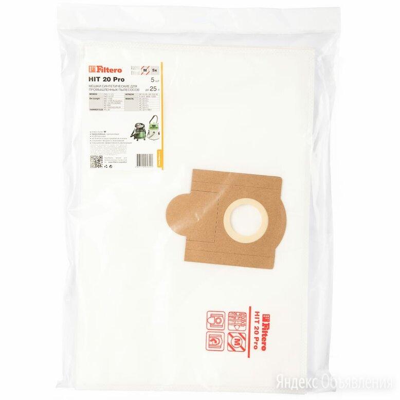Синтетический трехслойный мешок-пылесборник FILTERO HIT 20 Pro по цене 1079₽ - Аксессуары и запчасти, фото 0