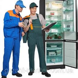 Бытовые услуги - Ремонт бытовых холодильников, 0