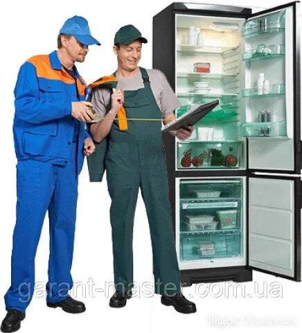 Ремонт бытовых холодильников по цене не указана - Бытовые услуги, фото 0