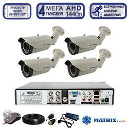 Камеры видеонаблюдения - Комплект 4 цилиндрических уличных камер 2K, 0