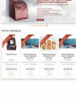 """Интернет-магазин - Интернет магазин """"Приоритет Здоровье"""", 0"""